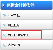 重庆高级会计师准考证打印