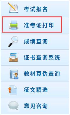 2016重庆初级会计职称准考证打印入口
