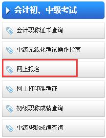 2016重庆初级会计职称报名入口