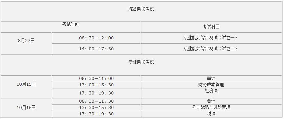 2016注册会计师考试时间