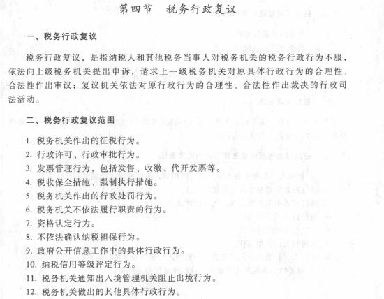 经济法基础第七章第四节