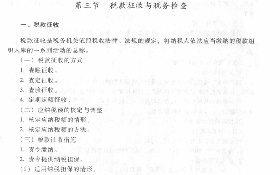 经济法基础第七章第三节