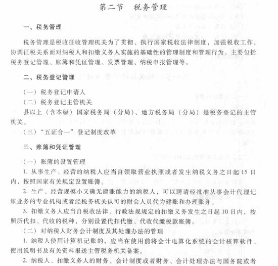 经济法基础第七章第二节