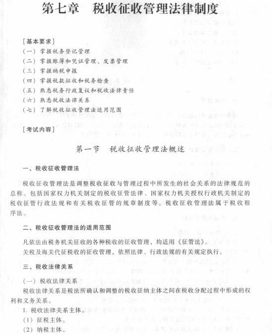 经济法基础第七章第一节