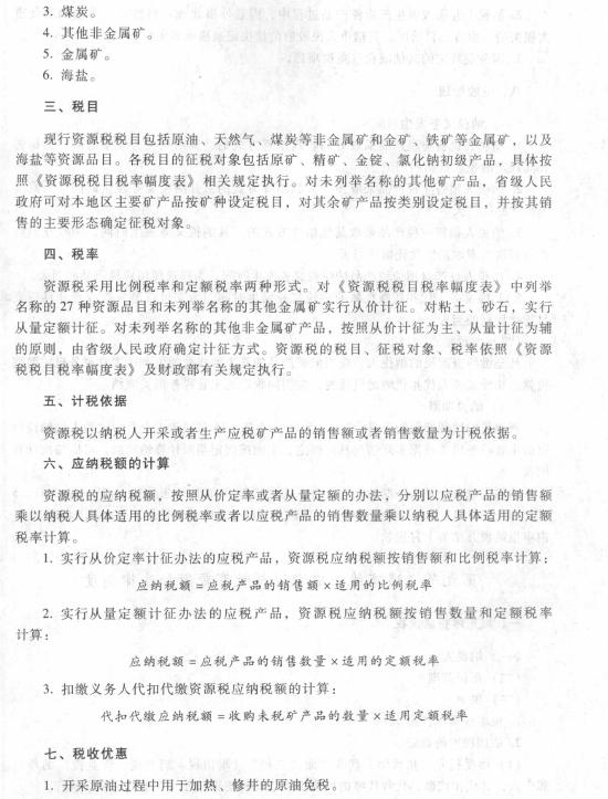 经济法基础第六章第八节