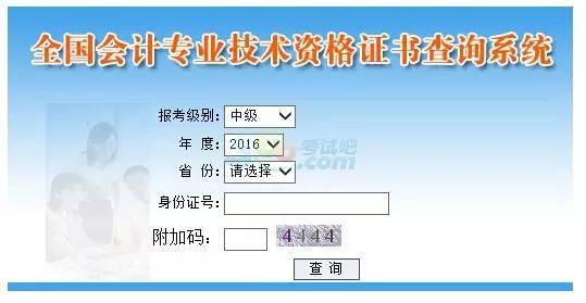 2016中级会计合格证查询