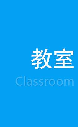 麦积学校教室