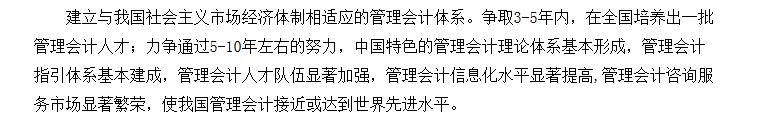 2014年财政部关于全面推进管理会计体系建设的指导意见