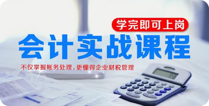 重庆重庆学会计 会计培训班要多少钱