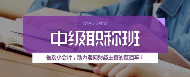 2017年中级会计职称考试补报名注意事项