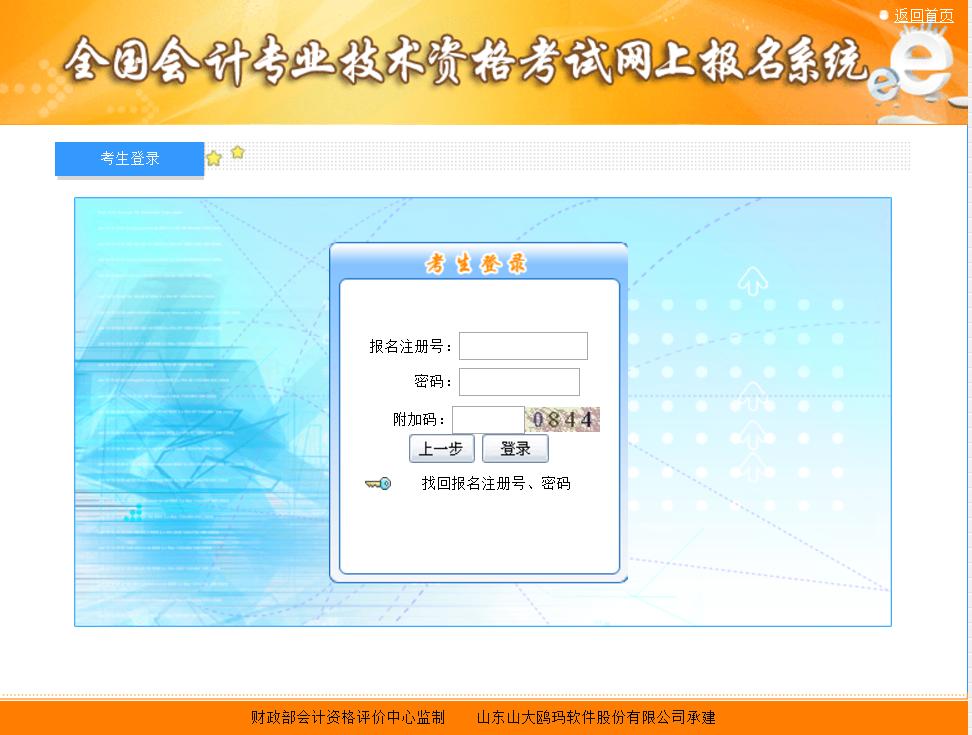 重庆高级会计职称报名入口