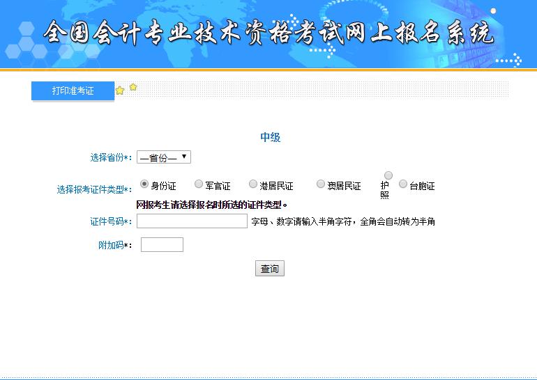 重庆中级会计职称准考证打印
