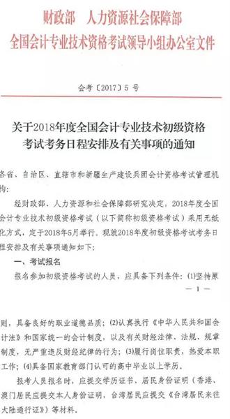 2018年初级会计职称报名条件