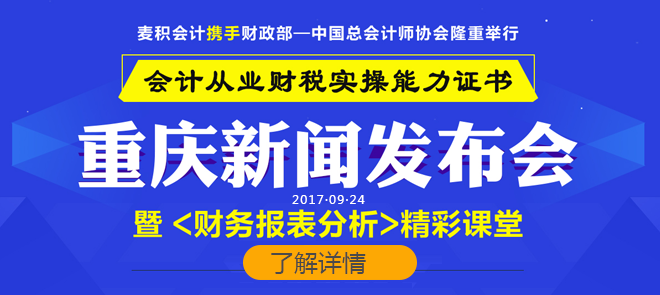 20170920会计从业财税能力证书新闻发布会