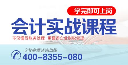 重庆哪家会计培训机构比较好