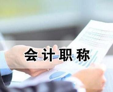 重庆2018年中级会计职称考试