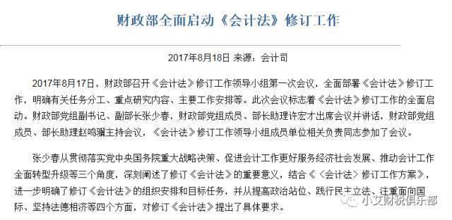 2017年8月全面部署《会计法》修订工作