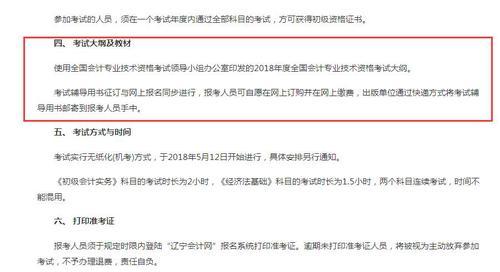 2018辽宁初级会计职称报名公告