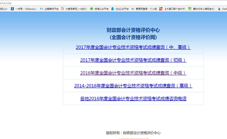 重庆2017年中级会计职称成绩查询入口