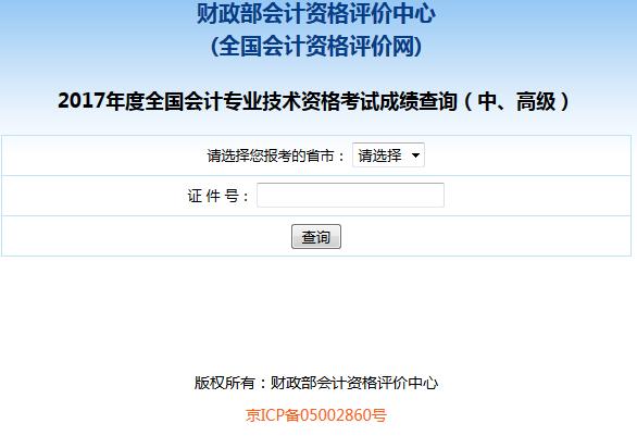 重庆地区2017年中级会计职称成绩查询入口