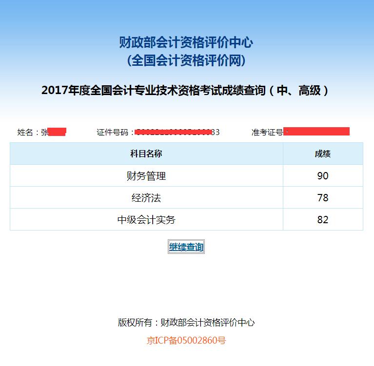 重庆2017年中级会计职称考试成绩已经公布,晒晒你的成绩单