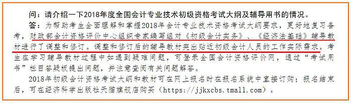 2018年重庆初级会计职称教材大纲变化