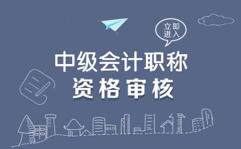 重庆2018年中级会计职称资料审核流程