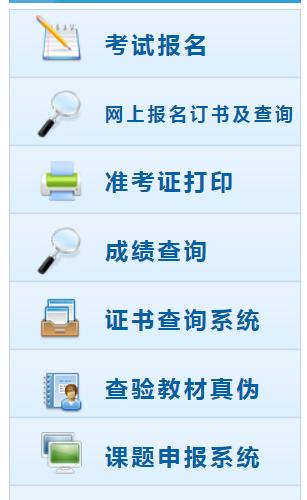 重庆2018年中级会计职称报考流程