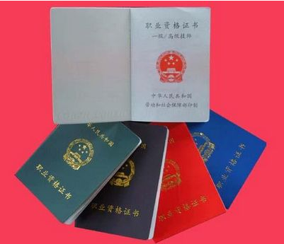 重庆2017年中级会计职称证书办理流程