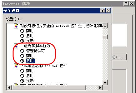 重庆地区初级会计职称报名上传照片IE设置