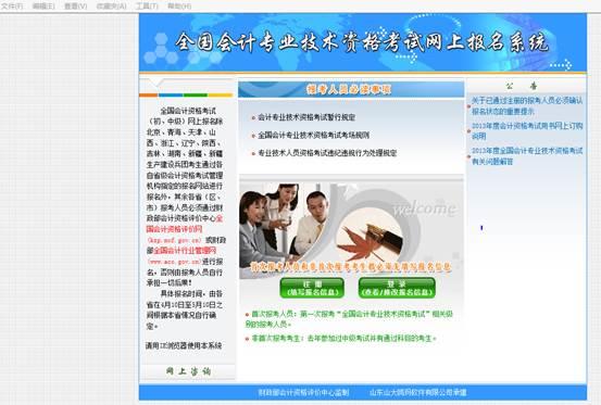 重庆2018年初级会计职称报名IE兼容性设置方法