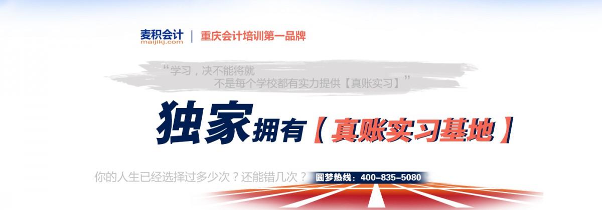 重庆学会计哪个学校好