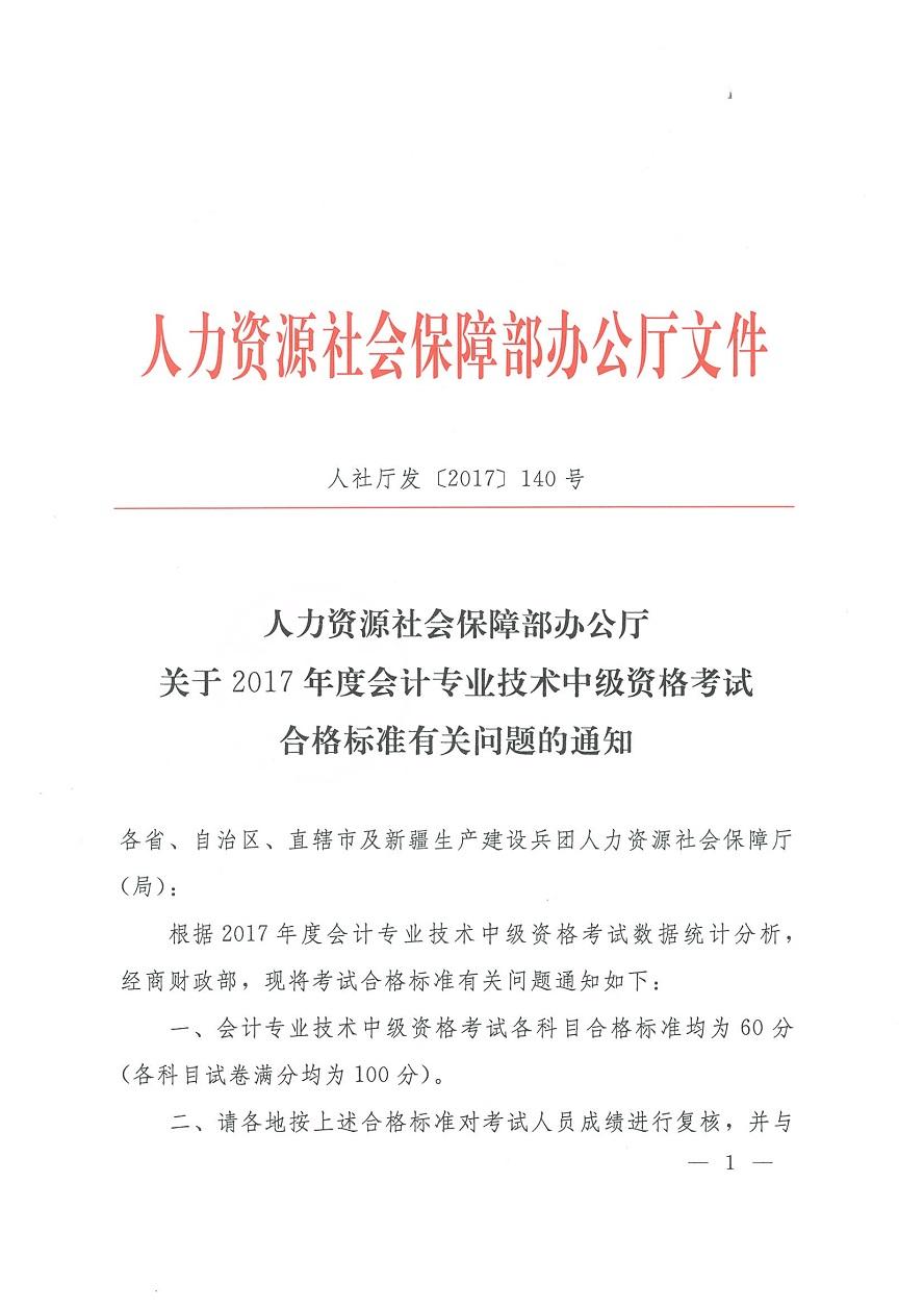 2017年重庆中级会计职称考试成绩合格分数线