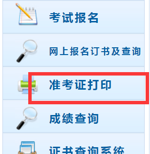 2018年重庆初级会计职称准考证打印