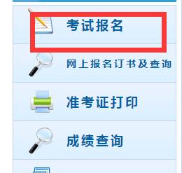 重庆中级会计职称报名入口
