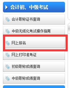 重庆中级会计职称报名入口2
