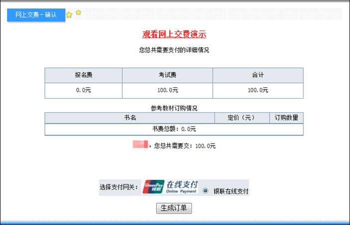 2018年重庆地区初级报名缴费流程