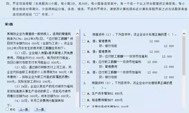 距2018重庆初级会计职称考试不到4个月,先提前熟悉考试系统!