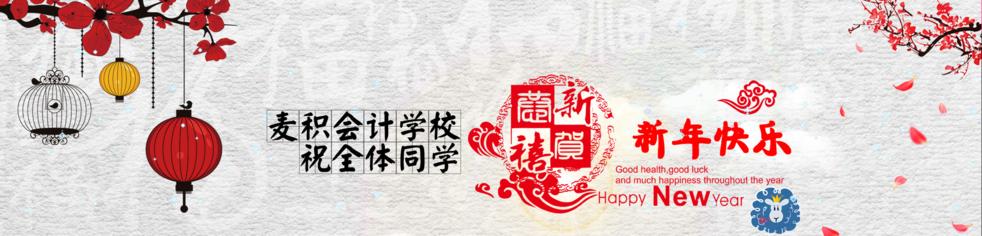 重庆麦积会计培训学校2018年春节停课通知