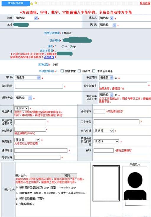2018年重庆中级会计职称报名信息填写规范