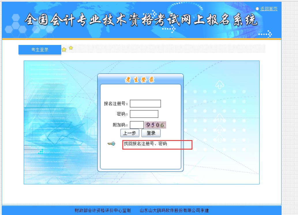 重庆中级会计职称注册号找回