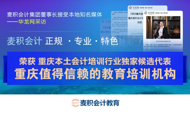 20180623(重庆最值得信赖的教育培训机构)移动
