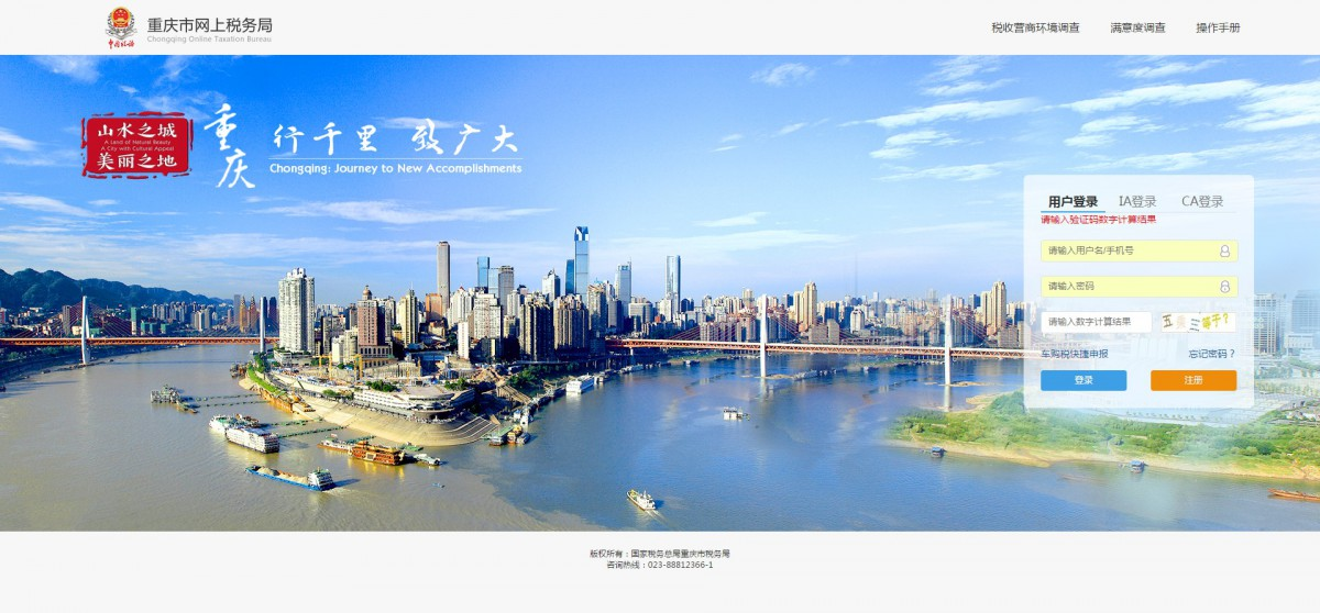 重庆网上税务局