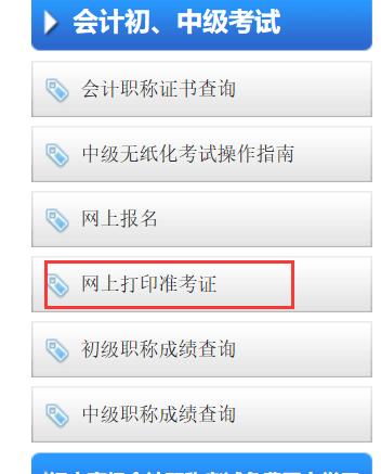 重庆中级会计职称准考证打印入口