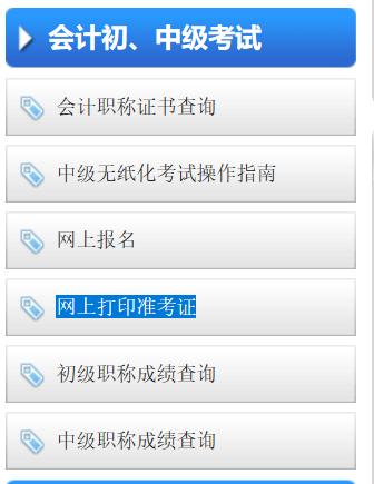 2018年重庆中级会计职称准考证打印入口