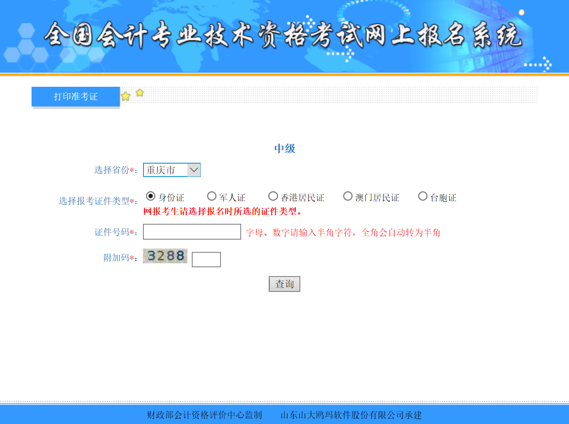 重庆中级块职称准考证打印入口