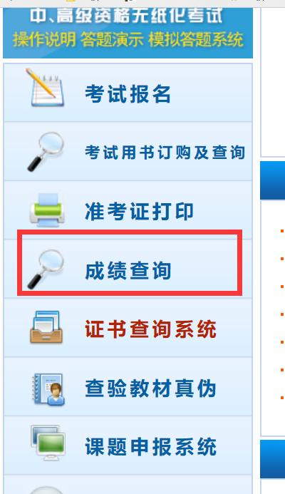 2018年重庆中级会计职称成绩查询