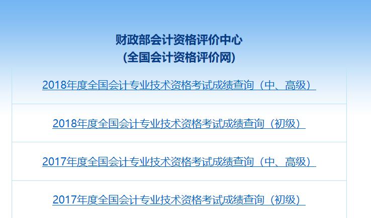 2018年重庆中级会计职称考试成绩查询步骤图文解析