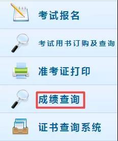 2018年重庆中级会计职称成绩查询入口
