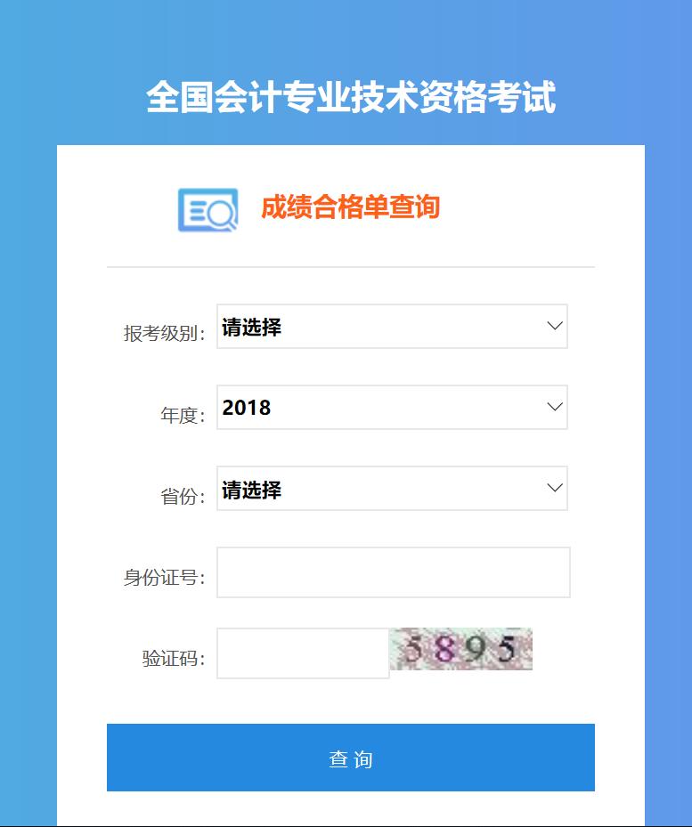 2018年重庆中级会计职称证书查询入口